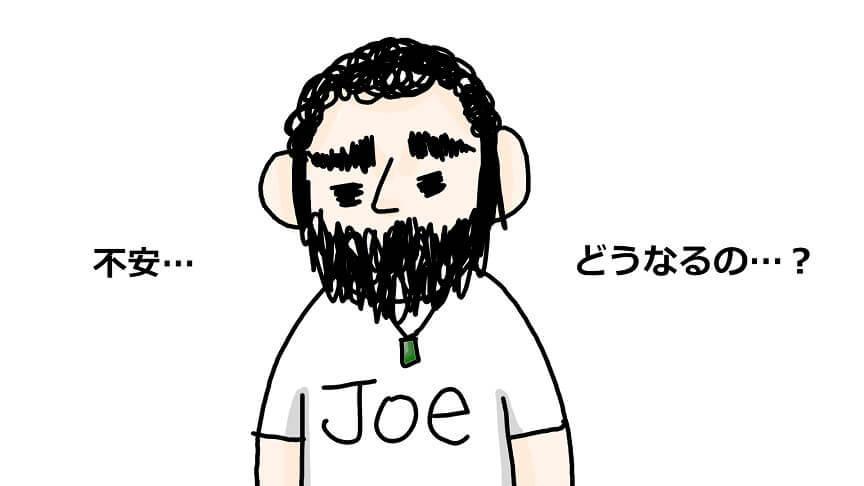 ブレクジットが不安なジョー